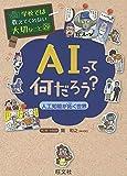 学校では教えてくれない大切なこと(29)AIって何だろう?-人工知能が拓く世界-