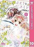 ぶどうとスミレ 10 (マーガレットコミックスDIGITAL)