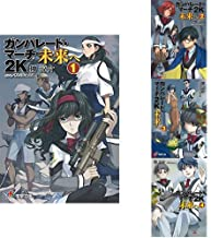 ガンパレード・マーチ 2K 未来へ 1-4巻 新品セット