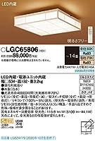 パナソニック(Panasonic) LED和風照明 リモコン調光・リモコン調色 LGC65806 (~14畳)