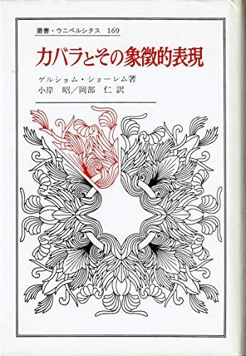 カバラとその象徴的表現 (1985年) (叢書・ウニベルシタス)