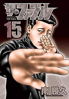ザ・ファブル コミック 1-15巻セット