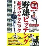 部活で差がつく! 野球 ピッチング 基本のテクニック (コツがわかる本!)