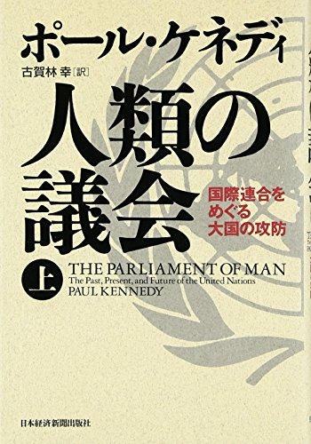 人類の議会〈上〉―国際連合をめぐる大国の攻防