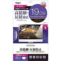 Digio2 液晶保護フィルム 19.0インチワイド 高精細 反射防止 SF-FLH190W
