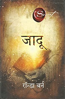 JADU  (Hindi) by [Rhonda Byrne]