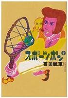 スポーツポン 2 (BIG SPIRITS COMICS SPECIAL)