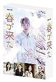 連続ドラマW 春が来た Blu-ray BOX[Blu-ray/ブルーレイ]