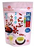 玉露園 減塩梅こんぶ茶 粉末 45g