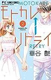 モトカレ←リトライ (2) (フラワーコミックス)