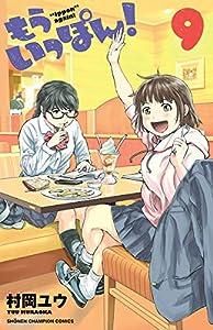 もういっぽん!【電子特別版】 9 (少年チャンピオン・コミックス)