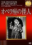 オペラ座の怪人【淀川長治解説映像付き】[DVD]