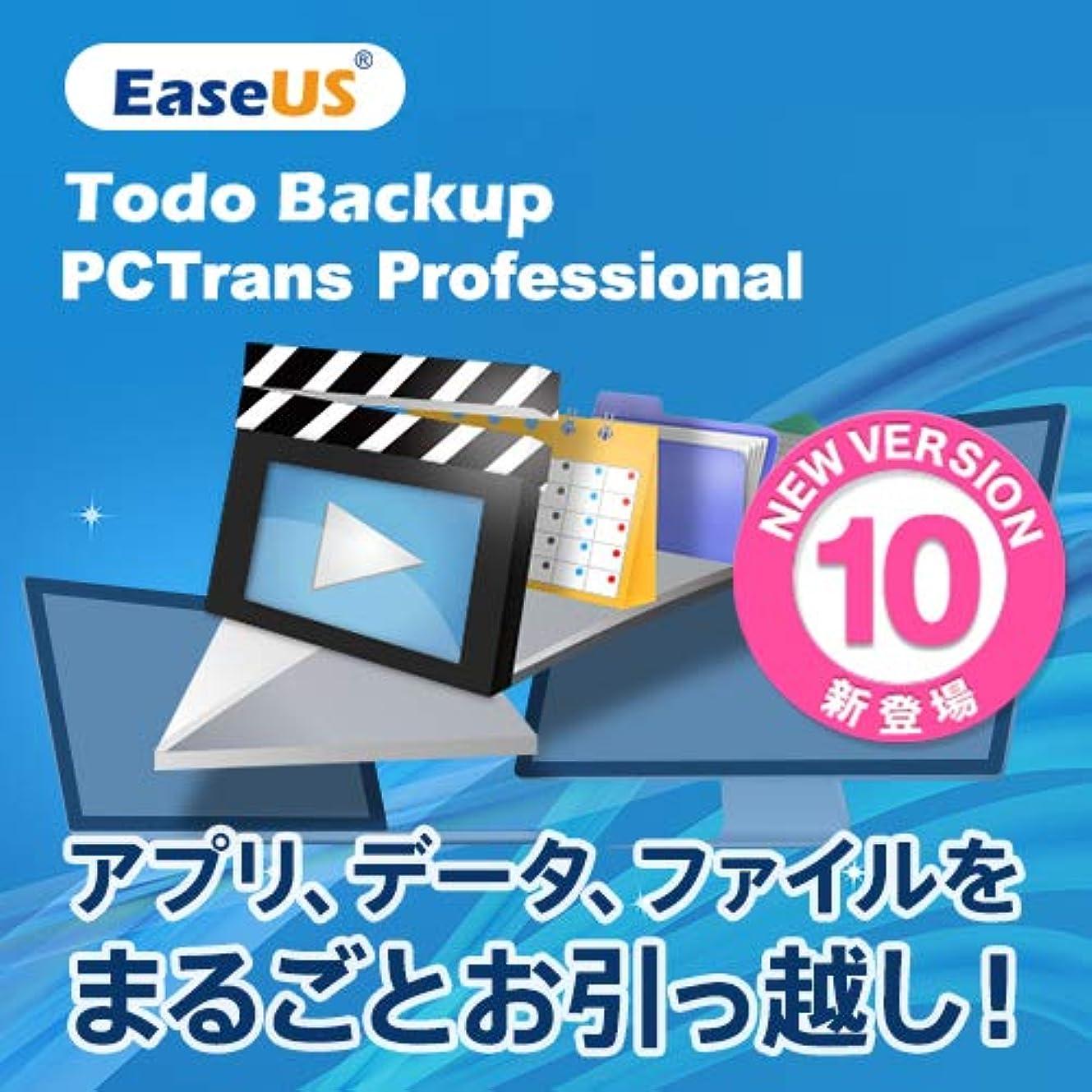約安全でない火傷EaseUS Todo PCTrans 10 Professional 1ライセンス【今のパソコンから別のパソコンへ、アプリ、データ、ファイルをまるごとお引越し! 】 ダウンロード版