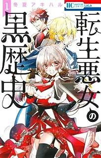 転生悪女の黒歴史 (花とゆめコミックス)