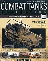 コンバットタンクコレクション 60号 (Sd.Kfz.250/5(リビア1942年)) [分冊百科] (戦車付) (コンバット・タンク・コレクション)
