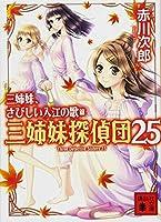 三姉妹、さびしい入江の歌 三姉妹探偵団25 (講談社文庫)
