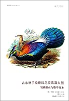 古尔德手绘雉科鸟类高清大图:装裱册页与临摹范本