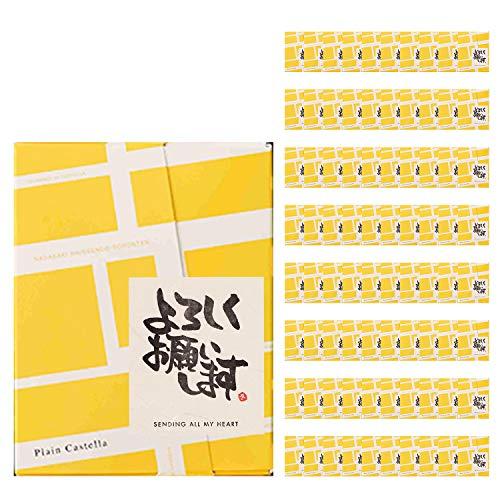 長崎心泉堂 プチギフト 幸せの黄色いカステラ 個包装80個入り 〔「よろしくお願いします」メッセージシール付き/引っ越しや転勤先への挨拶に〕