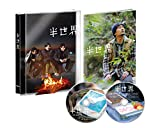 半世界 豪華版Blu-ray(初回限定生産)[Blu-ray/ブルーレイ]