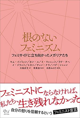 根のないフェミニズム フェミサイドに立ち向かったメガリアたち (ajuma books)