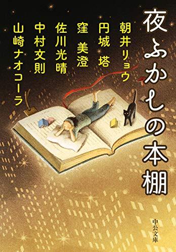 夜ふかしの本棚 (中公文庫, あ92-1)