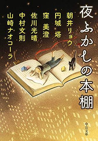 夜ふかしの本棚 (中公文庫)