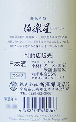 伯楽星純米吟醸720ml