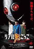 リアル鬼ごっこ THE ORIGIN 第4巻[DVD]