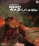 大怪獣決闘 ガメラ対バルゴン Blu-ray[Blu-ray/ブルーレイ]
