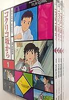 コクリコ坂から コミック 1-4巻セット (アニメージュコミックス)