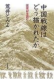 中国戦線はどう描かれたか―従軍記を読む