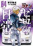 名探偵コナン ゼロの日常 コミック 1-4巻セット