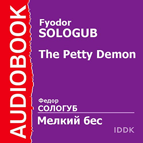 The Petty Demon [Russian Edition] audiobook cover art