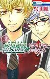 菩提樹寮(リンデンホール)のアリア -金色のコルダシリーズ- 3 (花とゆめコミックス)