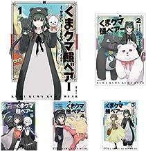 くま クマ 熊 ベアー [コミック] 1-5巻 新品セット