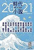 時代小説 ザ・ベスト2021 (集英社文庫)