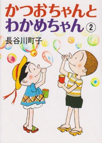 かつおちゃんとわかめちゃん (2)