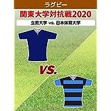 【限定】ラグビー 関東大学対抗戦2020 立教大学 vs. 日本体育大学