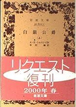 白銀公爵 (上) (岩波文庫)
