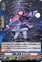 ヴァンガード V-SS09/031 見習い妖怪 ササメユキ (RRR トリプルレア) クランセレクションプラス Vol.1
