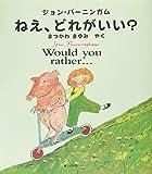 ねえ、どれがいい? Would you rather… (英語・日本語CD付き)