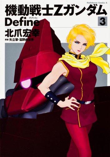 機動戦士Ζガンダム Define (3) (カドカワコミックス・エース)
