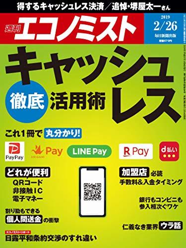 週刊エコノミスト 2019年02月26日号 [雑誌] - 週刊エコノミスト編集部