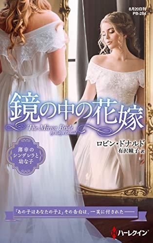 鏡の中の花嫁 (ハーレクイン・プレゼンツ作家シリーズ別冊)の詳細を見る