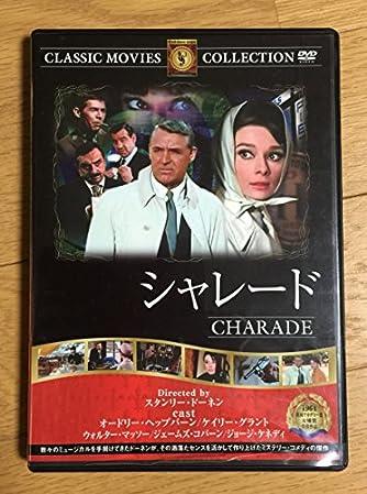 DVD>シャレード (<DVD>)