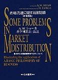 市場流通に関する諸問題―基本的な企業経営原理の応用について