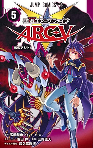 遊☆戯☆王ARC-V 5 (ジャンプコミックス)