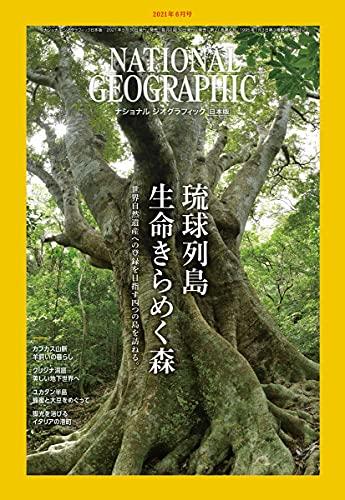 ナショナル ジオグラフィック日本版 2021年6月号[雑誌]