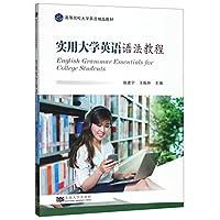 实用大学英语语法教程