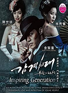 Inspiring Generation (Korean Drama w. English Sub, All Region DVD Version)